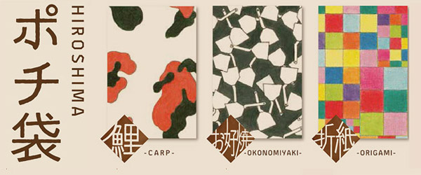 HIROSHIMAポチ袋TOP