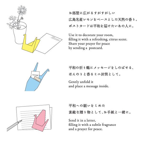 鶴の匂い袋は、ちょっとした贈り物に。ポストカードは平和を届けたい派の人に。