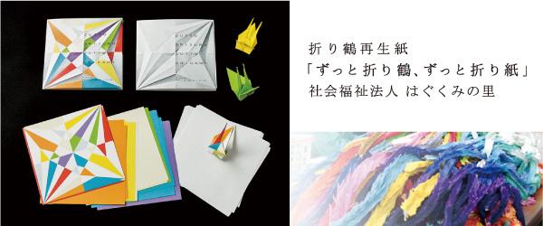 ずっと折り鶴、ずっと折り紙 社会福祉法人はぐくみの里