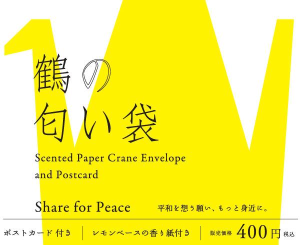 鶴の匂い袋タイトル