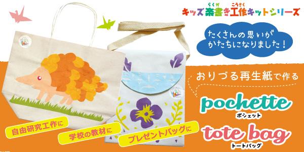折り鶴再生紙でつくるトートバッグ ポシェット