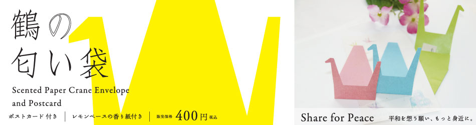 折り鶴再生封筒 「鶴の匂い袋」