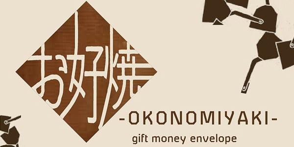 HIROSHIMAポチ袋 お好み焼き