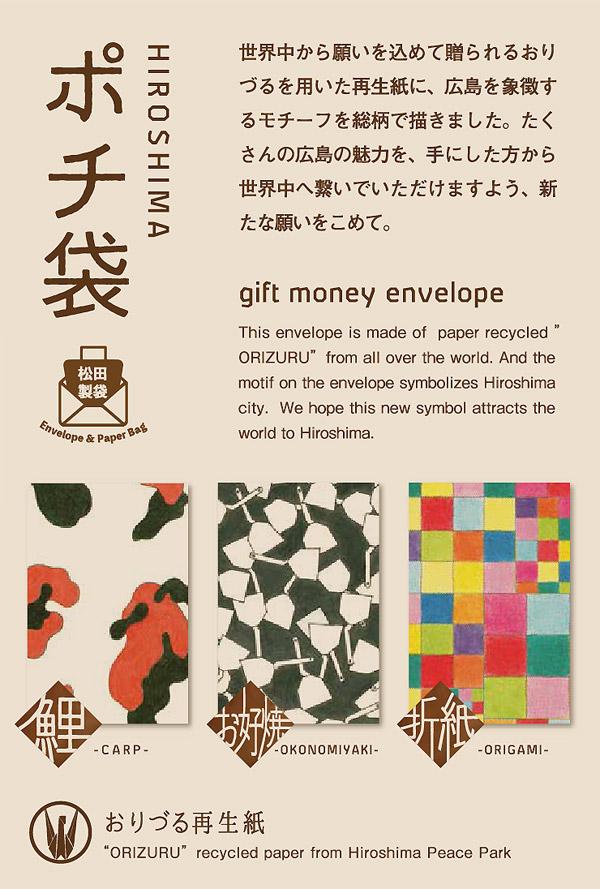 HIROSHIMAポチ袋。世界中から願いを込めて贈られるおりづるを用いた再生紙に、広島を象徴するモチーフを総柄で描きました。