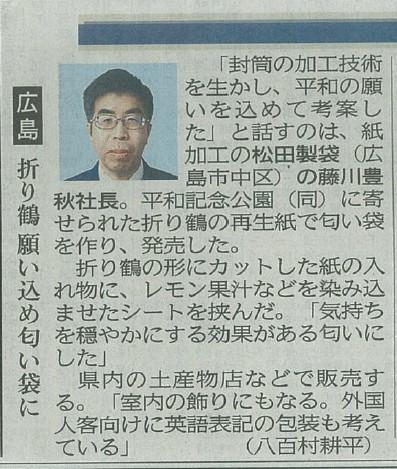 20160426_中国新聞「祈り鶴 願い込め匂い袋に」