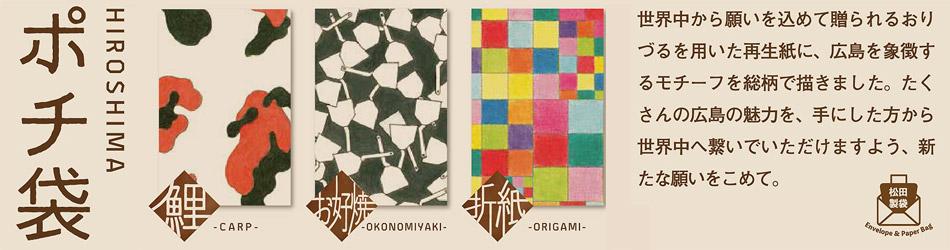 おりづる再生紙「HIROSHIMAポチ袋 」