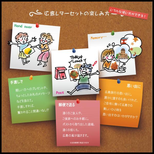 広島レターセット 使用例