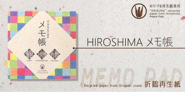 HIROSHIMAメモ帳