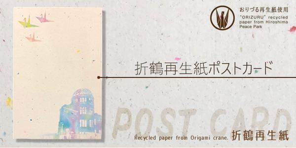 おりづる再生紙ポストカード
