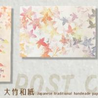 大竹和紙ポストカード